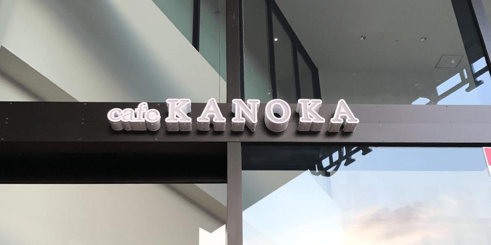 KANOKAオアシスタウン伊丹鴻池店4