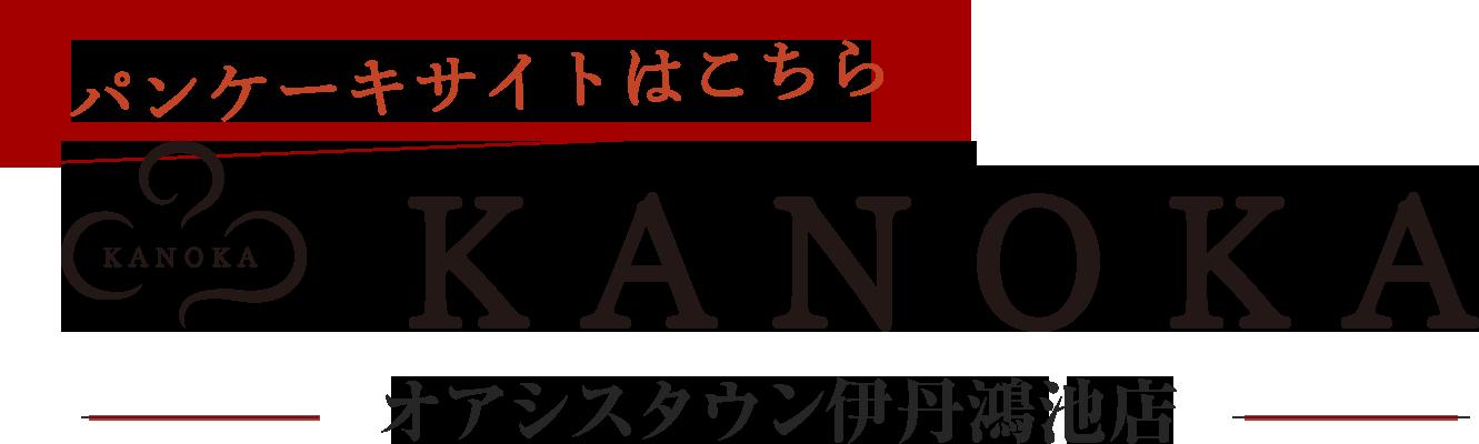 KANOKAオアシスタウン伊丹鴻池店