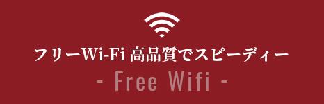 フリーWi-Fi 高品質でスピーディー