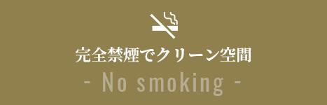 完全禁煙でクリーン空間