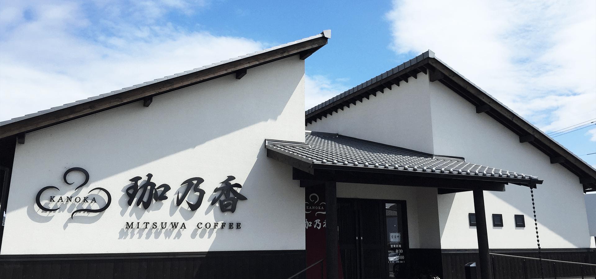 珈乃香川西本店店内写真1